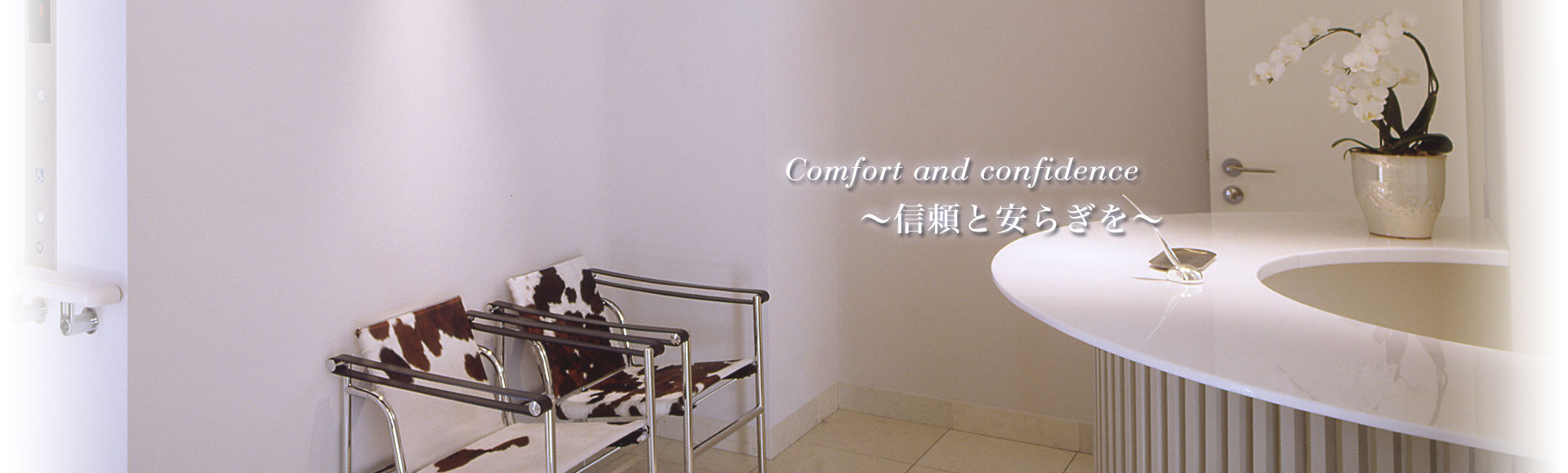 Confort and Confidence|信頼と安らぎを